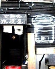七輪焼 木炭屋 の画像