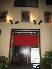 串揚家 の画像
