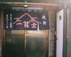 焼肉一富士 の画像