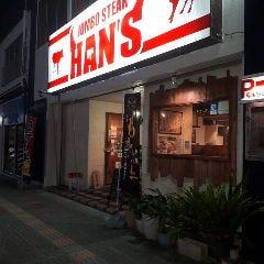 JUMBO STEAK HAN'S 名護十字路店の画像
