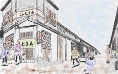 土手嘉岡町本店 の画像