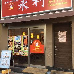 本格中国料理 永利 豊洲3号店