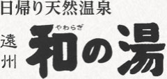 袋井 遠州 和の湯 (やわらぎのゆ)