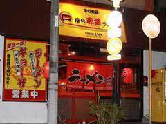 赤道ラーメン 中の町店