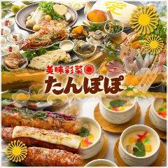 美味彩菜 たんぽぽ 大阪港店