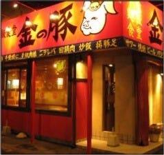 金の豚 掛川店 の画像