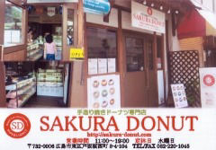 SAKURA DONUT の画像