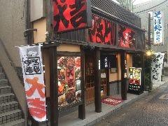 やきとり大吉 与野本町店 の画像