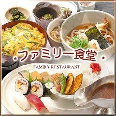 ファミリー食堂 大丸京都店