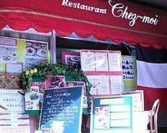 フランス風家庭料理シェ・モア Chez-Moi