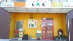 中華料理王香