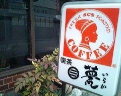 純喫茶 甍(いらか)