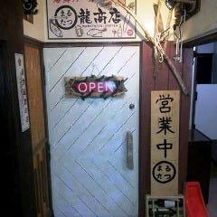 創作料理 まる龍商店 北24条店の画像