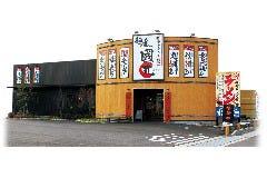麺屋・國丸。土佐道路店。 の画像