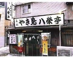 八栄亭 下店