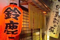 箱根居酒屋 鈴鹿 の画像