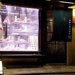 ステーキハウス 听(ポンド) 京都本店