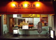 インド料理 アラジン