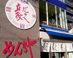 麺毅家 京都河原町店
