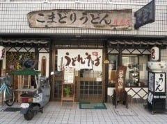 こまどりうどん井尻店 の画像