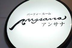 ANGSANA ~アンサナ~