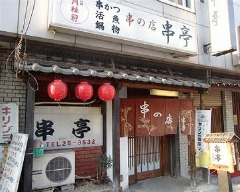 串の店 串亭