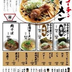 名古屋コーチンラーメン 栄店