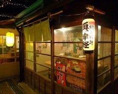 郷土料理 奥津軽 の画像