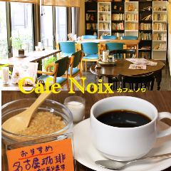豆や×カフェ・ノワ 黒川店