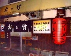 おゝ竹 の画像