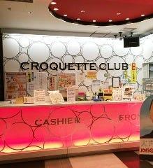 コロッケ倶楽部 萩店の画像