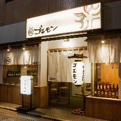居酒屋 酒蔵ゴエモン 板橋店