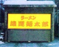 蔵運麺太郎