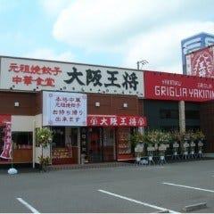 大阪王将 西条御薗宇店