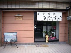 ベジタリアンレストラン 喜菜亭 の画像