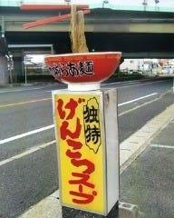 水城らあ麺