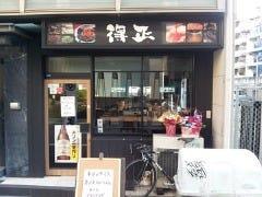 得正 江戸堀店の画像