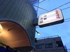 大衆酒場 山田斉藤