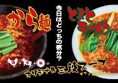 辛麺屋 辛一新 中洲本店