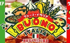 ヴォーノ・イタリア 春日井店