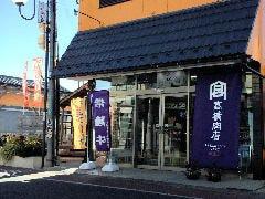 高橋肉店(肉の高橋)