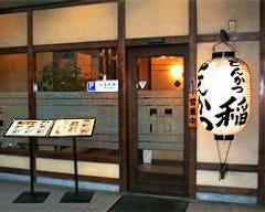 とんかつ稲 仲町台駅前店