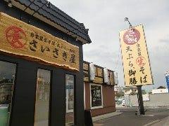 さいさき屋 大村店の画像
