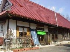 そば処石奈多 の画像