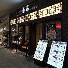 中華料理 春菜 ベルモール店
