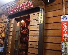 ハナハナ商店