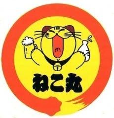 お好み焼・居酒屋「ねこ丸」 の画像