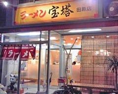 宝塔 田原店