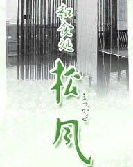 和食処松風 の画像