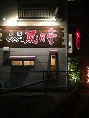 大阪モダン焼 風月亭